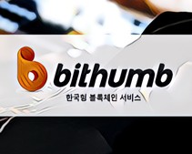 Bithumb Wants User-Created DEXs With Its New Blockchain Ecosystem
